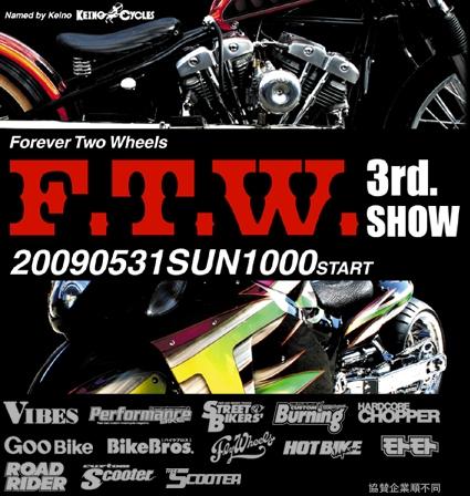 ftw3_image_s.jpg
